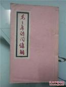 毛主席诗词讲解【罕见版本,油印,主席像,题字全部手工绘画】