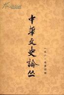 中华文史论丛(1981第四辑)