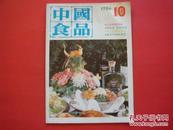 中国食品1986年第10期