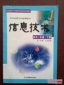 吉林省高中必修课教材《信息技术》。高中一年级下册,2004版,Excel,计算机网络,网页制作,数据库