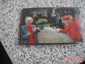 《美猴王世家艺术馆》明信片 缺第一张【六小龄童签名】M3