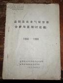 益阳县农业气候资源分析与区划(讨论稿)