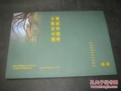 中国传统村落名录图典  样册