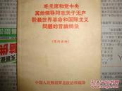 毛主席党中央其他领导同志言论摘录