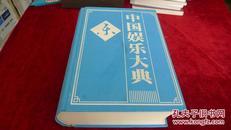 中国娱乐大典 (精装+函套) 巨厚册 书品如图 *3500克【3006】