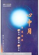 心中月:学道修禅 心如月·明如镜·静如水1
