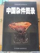 中国杂件图录