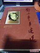 邓小平手迹选(全四册)