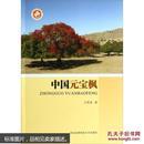枫树怎么种植技术教学书籍 中国元宝枫