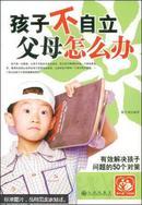孩子不自立 父母怎么办:有效解决孩子问题的50个对策