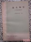 微生物学 中等医药学校适用 1958年1版1次3000册 科技卫生出版社 正版原版
