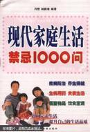 现代家庭生活禁忌1000问
