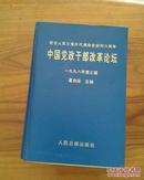 中国党政干部改革论坛(一九九八年第三辑)