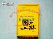 权力与正义/哥伦比斯/二十世纪文库/90年绝版保原版正版WM