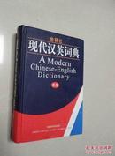 现代汉英词典(新版)硬精装