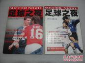 足球之夜1999年 总第3、4辑( 2册)【028】
