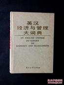 《英汉经济与管理大词典》