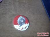 毛主席像章(如图)背面有一忠字