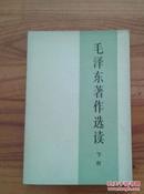 毛泽东著作选读 下册.