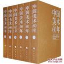 中国美术60年(1949-2009 附藏书票 8开精装 全六册 原箱装)