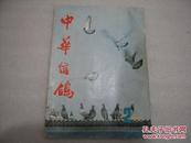 中华信鸽1992年第2期 总28期【029】