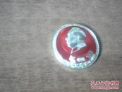 毛主席像章 如图