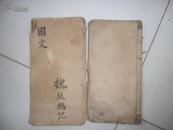 【民国手抄本】国文等 两册合售 见图 字迹漂亮