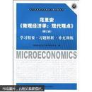范里安《微观经济学:现代观点》(第7版):学习精要·习题解析·补充训练