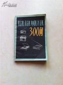 收音机 录音机 电唱机 扩音机300问
