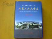 北京工业大学志1960-1998