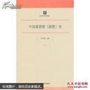 中国基督教史