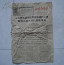山东红卫兵报 1968年9月7日山东省大中学校红代会主办 红73号总111号 包老包真 品相如图
