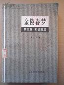 金陵春梦(第五集:和谈前后 )  唐人著    内部发行 1981年 赠书籍保护袋