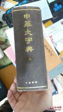 中华大字典 上  近95品