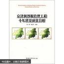 京津风沙源治理工程十年建设成效分析