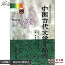 中国古代文学作品选.第二册.两汉魏晋南北朝