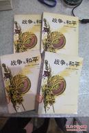 《战争与和平》4册全 1990年1版2印 压膜版 插图本 馆藏   品相如图