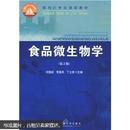 食品微生物学(第2版)何国庆