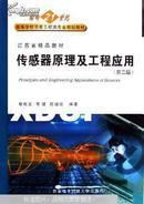 传感器原理及工程应用