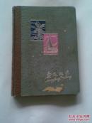 老笔记本日记簿一本:乘风破浪(笔记很少,内有多幅上海景色插图)