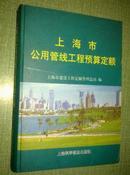 上海市公用管线工程预算定额:2000