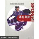 体育舞蹈  姜桂萍  9787040173628
