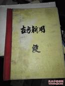 古方新用   手抄本