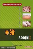 养猪书 猪病防治书 最受养殖户欢迎的精品图书:养猪300问(第三版)