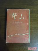 《登山》繁体竖排,多插图,1955年1版1印,馆藏