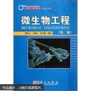 21世纪高等院校教材·生物工程系列:微生物工程(第2版)