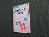 屠景明,蔡伟林编《象棋五冠军中局集》一版 现货 自然旧