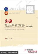 """现代社会调查方法(第五版)/普通高等教育""""十一五""""国家级规划教材"""