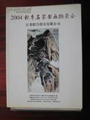 2004秋季名家书画拍卖会图录