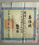 张辉赞  湖南全省警务处 签发 何天鹏 常德县兴隆镇警察分所长 委任状 民国十一年(长33cm宽31cm)